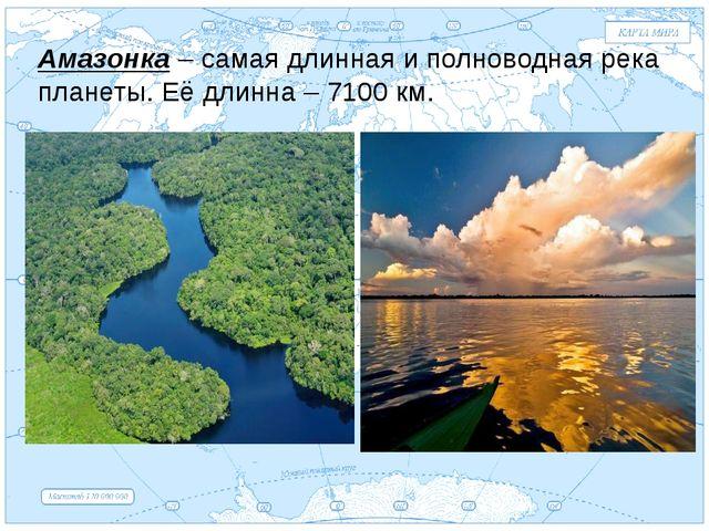 Евразия . Амазонка – самая длинная и полноводная река планеты. Её длинна – 71...