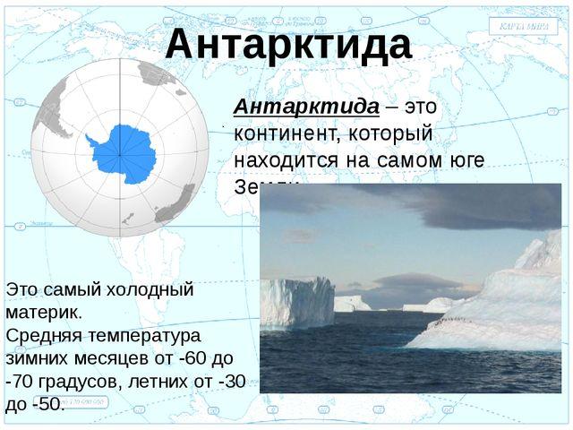 Евразия . Антарктида Антарктида – это континент, который находится на самом ю...