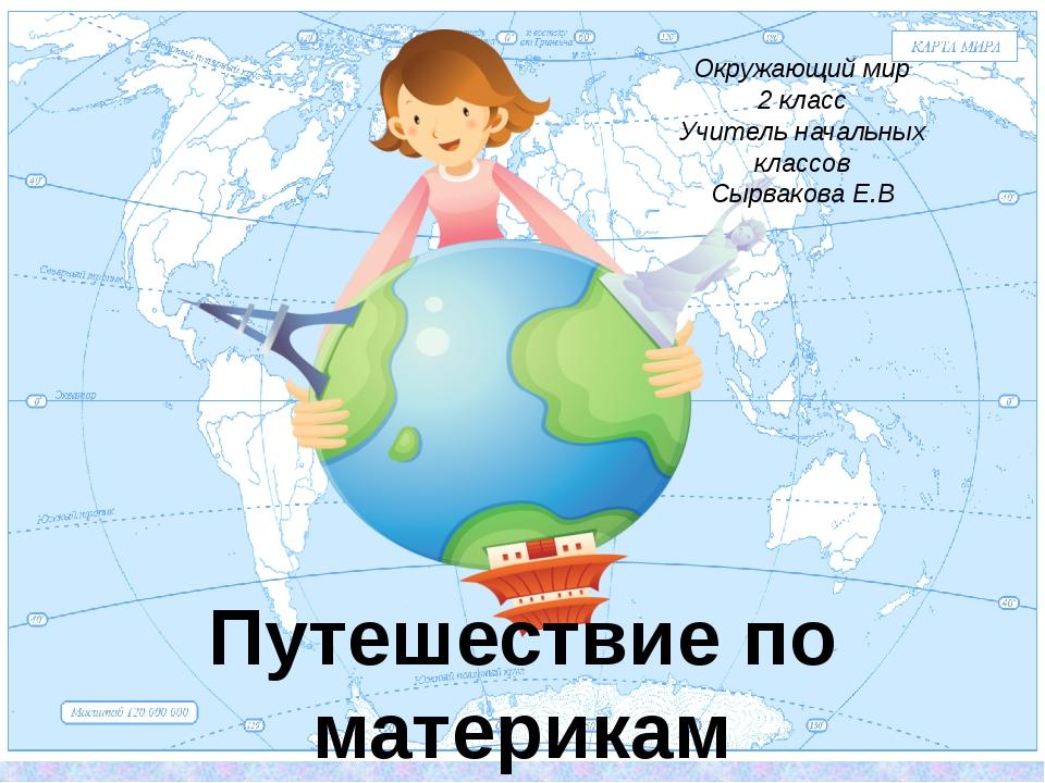 Путешествие по материкам Окружающий мир 2 класс Учитель начальных классов Сы...