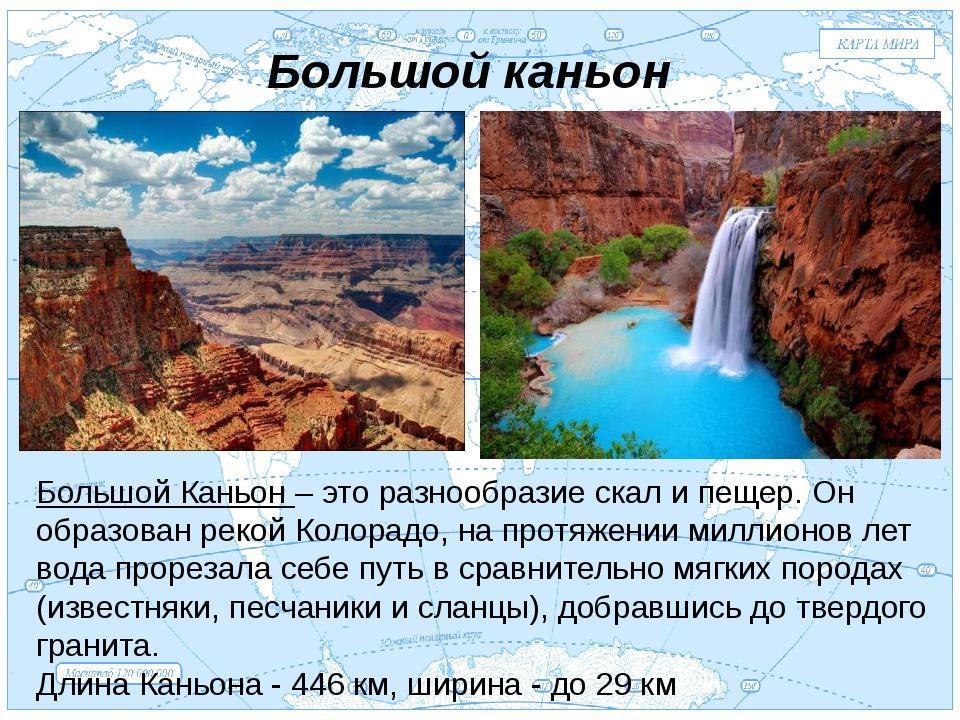 Евразия . Большой каньон Большой Каньон – это разнообразие скал и пещер. Он о...