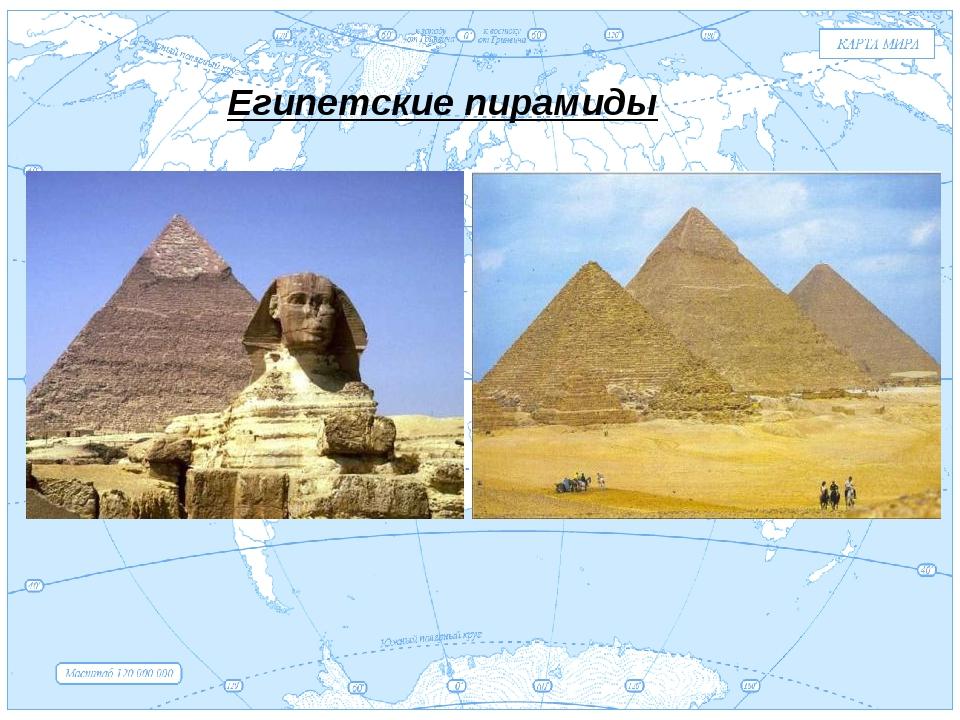 Евразия . Египетские пирамиды