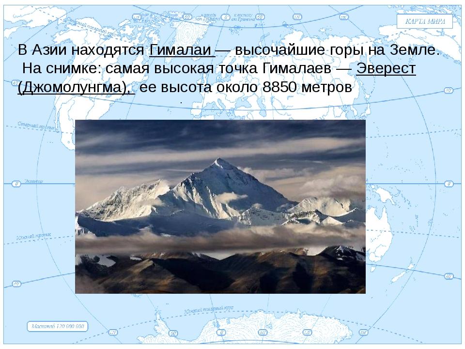 Евразия . В Азии находятся Гималаи — высочайшие горы на Земле. На снимке: сам...