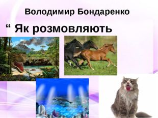 "Володимир Бондаренко "" Як розмовляють тварини"""