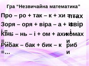 """Гра """"Незвичайна математика"""" Про – ро + так – к + хи = … птахи Зоря – оря + ві"""
