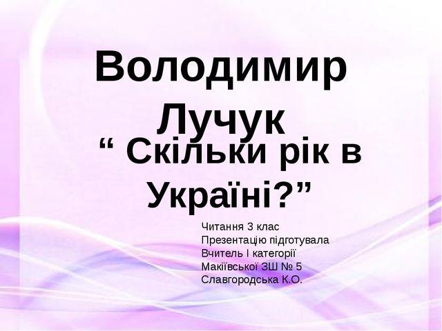 """Володимир Лучук """" Скільки рік в Україні?"""" Читання 3 клас Презентацію підготув..."""
