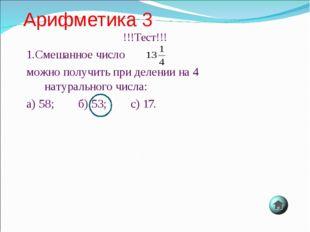 !!!Тест!!! 1.Смешанное число можно получить при делении на 4 натурального чис
