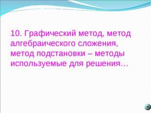 10. Графический метод, метод алгебраического сложения, метод подстановки – ме
