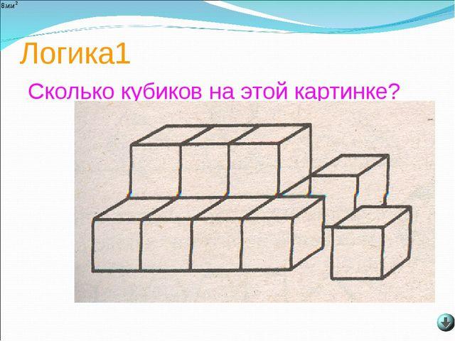 Логика1 Сколько кубиков на этой картинке?