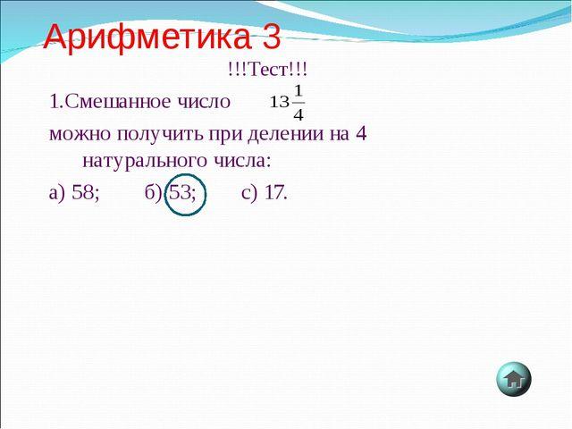 !!!Тест!!! 1.Смешанное число можно получить при делении на 4 натурального чис...