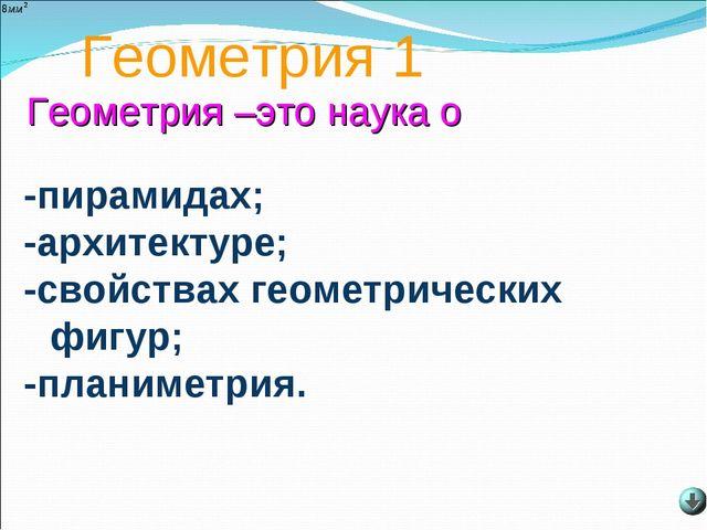 Геометрия 1 -пирамидах; -архитектуре; -свойствах геометрических фигур; -плани...