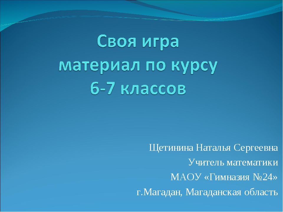 Щетинина Наталья Сергеевна Учитель математики МАОУ «Гимназия №24» г.Магадан,...