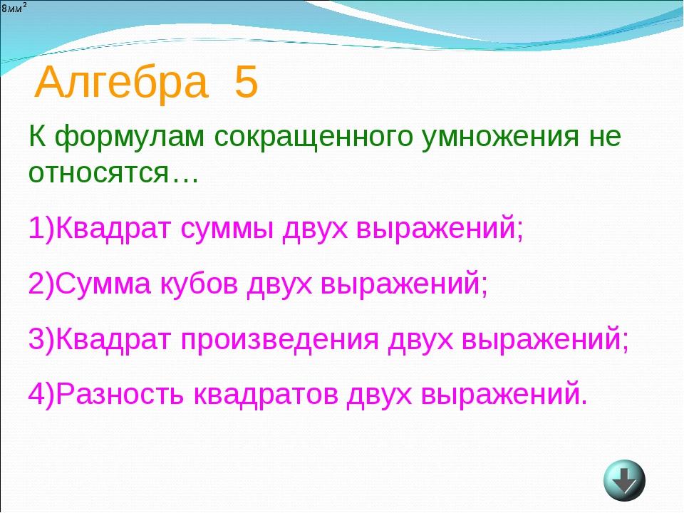 Алгебра 5 К формулам сокращенного умножения не относятся… 1)Квадрат суммы дву...