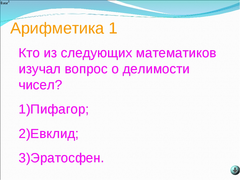 Арифметика 1 Кто из следующих математиков изучал вопрос о делимости чисел? 1)...