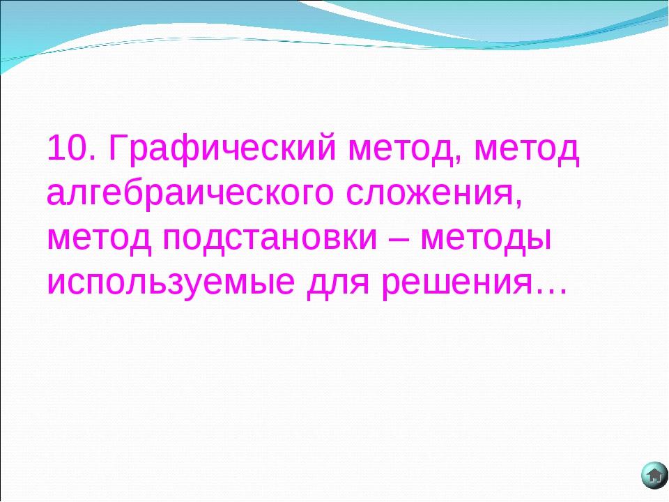 10. Графический метод, метод алгебраического сложения, метод подстановки – ме...