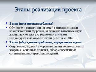 Этапы реализации проекта 1 этап (постановка проблемы) Обучение и социализация