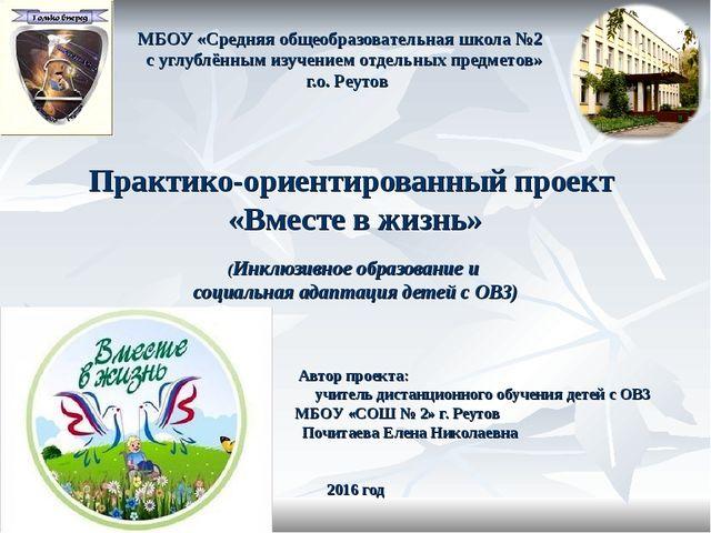 МБОУ «Средняя общеобразовательная школа №2 с углублённым изучением отдельных...