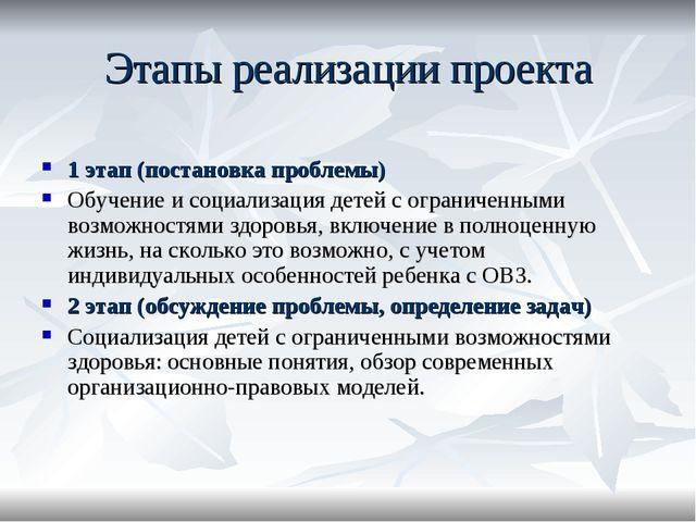 Этапы реализации проекта 1 этап (постановка проблемы) Обучение и социализация...