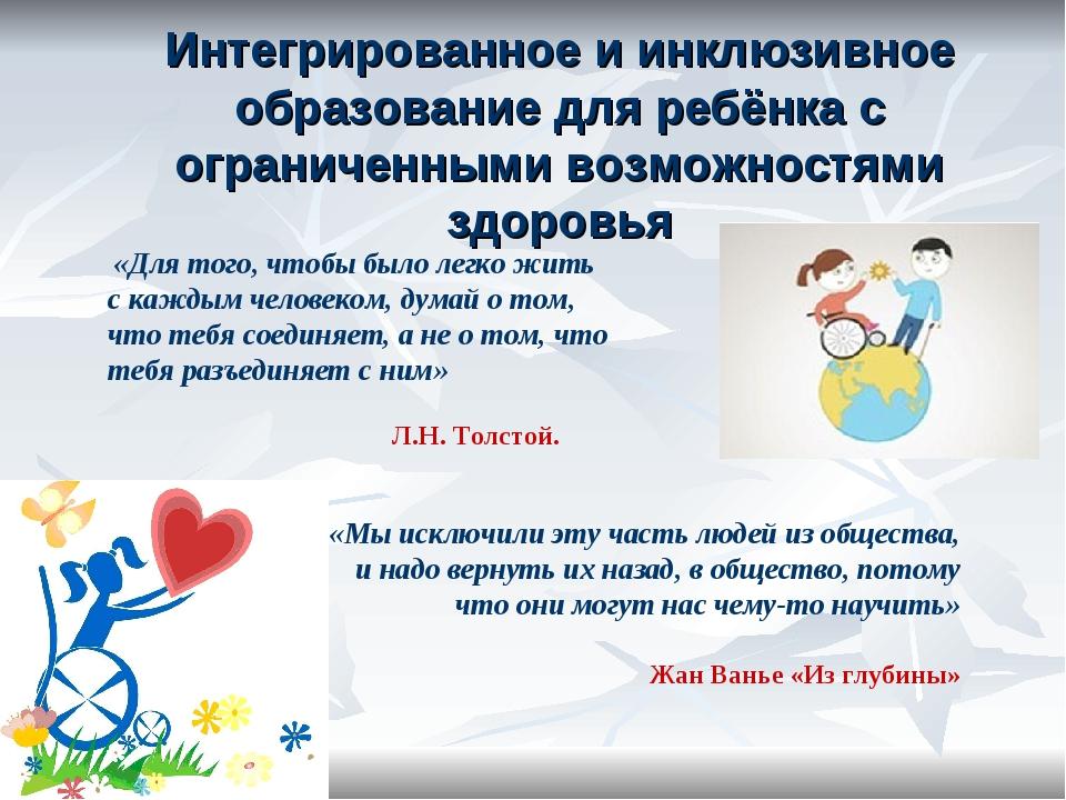 Интегрированное и инклюзивное образование для ребёнка с ограниченными возможн...