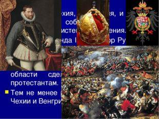 При этом и Чехия, и Венгрия, и Австрия сохраняли собственные законы, привилег