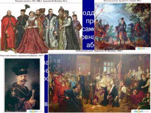 3. Основные черты международных отношений В XVI в. во внешней политике госуда