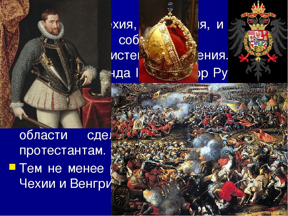 При этом и Чехия, и Венгрия, и Австрия сохраняли собственные законы, привилег...