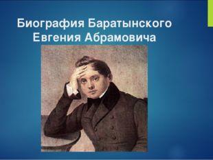 Биография Баратынского Евгения Абрамовича