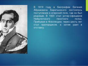 В 1819 году в биографии Евгения Абрамовича Баратынского состоялось поступлени