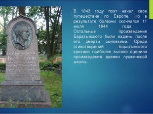 В 1843 году поэт начал свое путешествие по Европе. Но в результате болезни ск