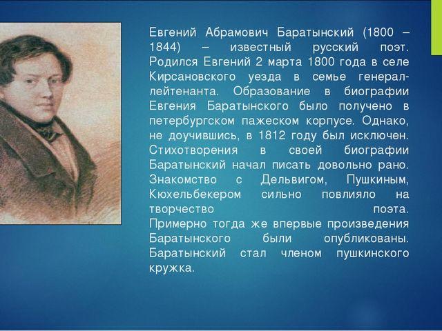 Евгений Абрамович Баратынский (1800 – 1844) – известный русский поэт. Родился...