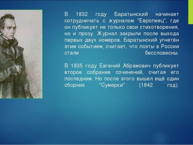"""В 1832 году Баратынский начинает сотрудничать с журналом """"Европеец"""", где он п..."""