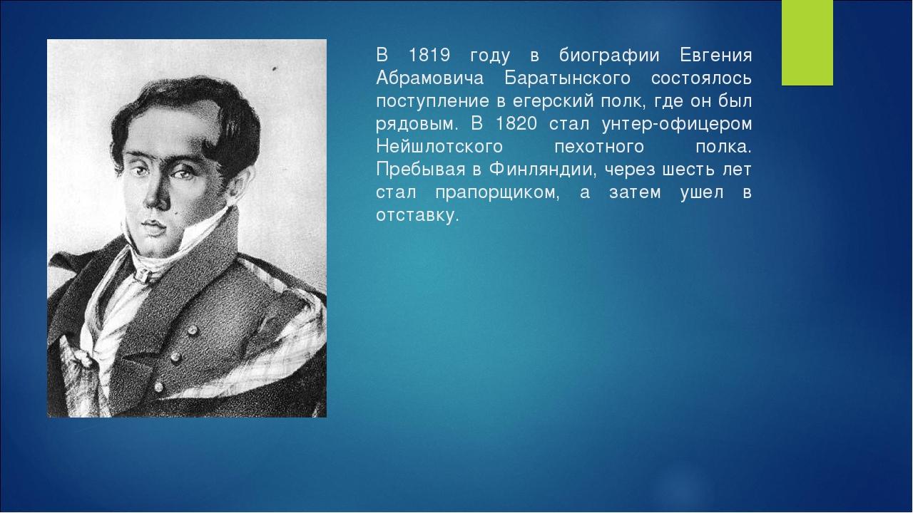 В 1819 году в биографии Евгения Абрамовича Баратынского состоялось поступлени...