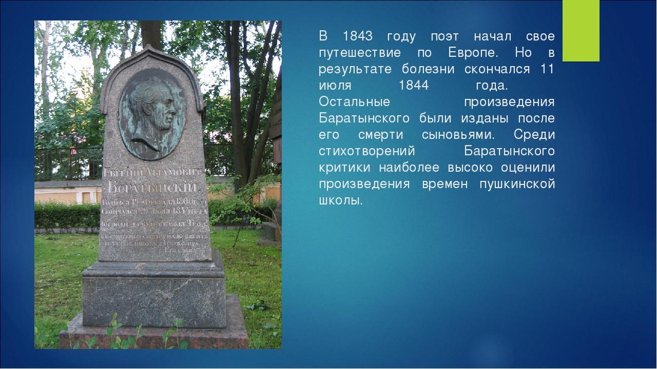 В 1843 году поэт начал свое путешествие по Европе. Но в результате болезни ск...