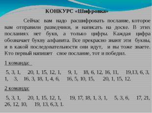 КОНКУРС «Шифровка» Сейчас вам надо расшифровать послание, которое вам отправ