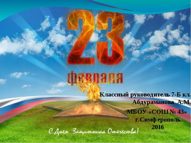 Классный руководитель 7-Б кл. Абдураманова А.М. МБОУ «СОШ № 43» г.Симферополь...