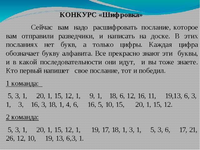 КОНКУРС «Шифровка» Сейчас вам надо расшифровать послание, которое вам отправ...