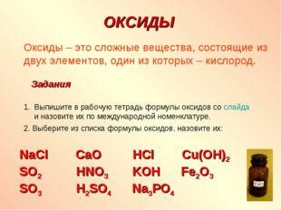 ОКСИДЫ Оксиды – это сложные вещества, состоящие из двух элементов, один из ко
