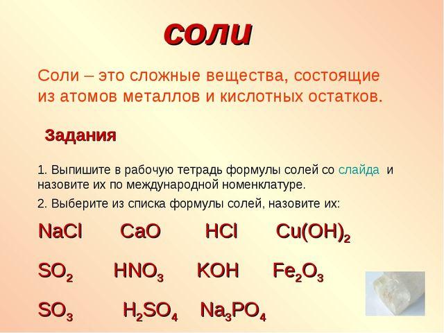 соли Cоли – это сложные вещества, состоящие из атомов металлов и кислотных ос...