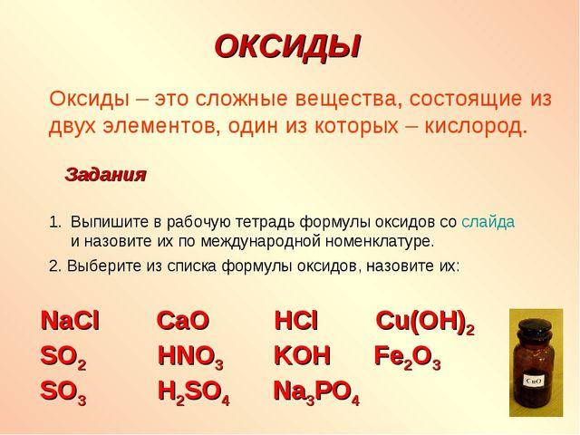 ОКСИДЫ Оксиды – это сложные вещества, состоящие из двух элементов, один из ко...