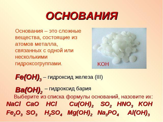ОСНОВАНИЯ KOH Основания – это сложные вещества, состоящие из атомов металла,...