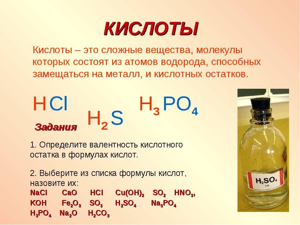 КИСЛОТЫ Кислоты – это сложные вещества, молекулы которых состоят из атомов во...