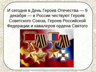 И сегодня в День Героев Отечества — 9 декабря — в России чествуют Героев Сове