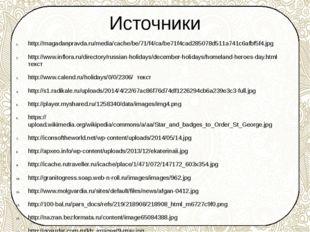 Источники http://magadanpravda.ru/media/cache/be/71/f4/ca/be71f4cad285078d511