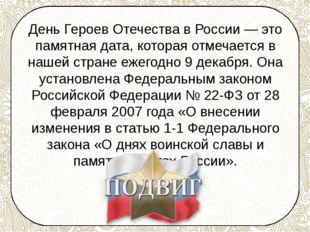День Героев Отечества в России — это памятная дата, которая отмечается в наше