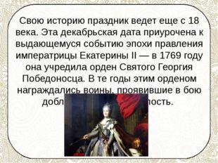 Свою историю праздник ведет еще с 18 века. Эта декабрьская дата приурочена к