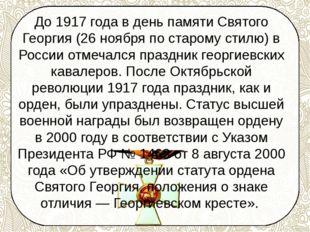 До 1917 года в день памяти Святого Георгия (26 ноября по старому стилю) в Рос