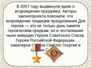 В 2007 году выдвинули идею о возрождении праздника. Авторы законопроекта пояс
