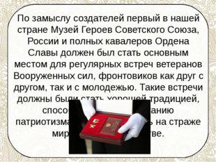 По замыслу создателей первый в нашей стране Музей Героев Советского Союза, Ро