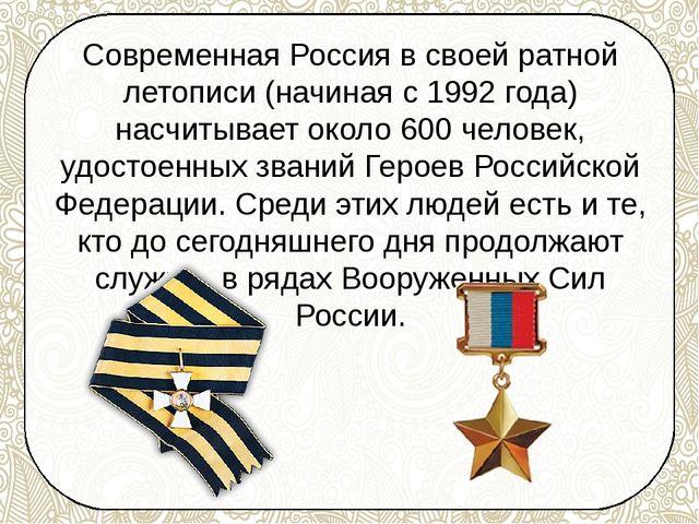 Современная Россия в своей ратной летописи (начиная с 1992 года) насчитывает...