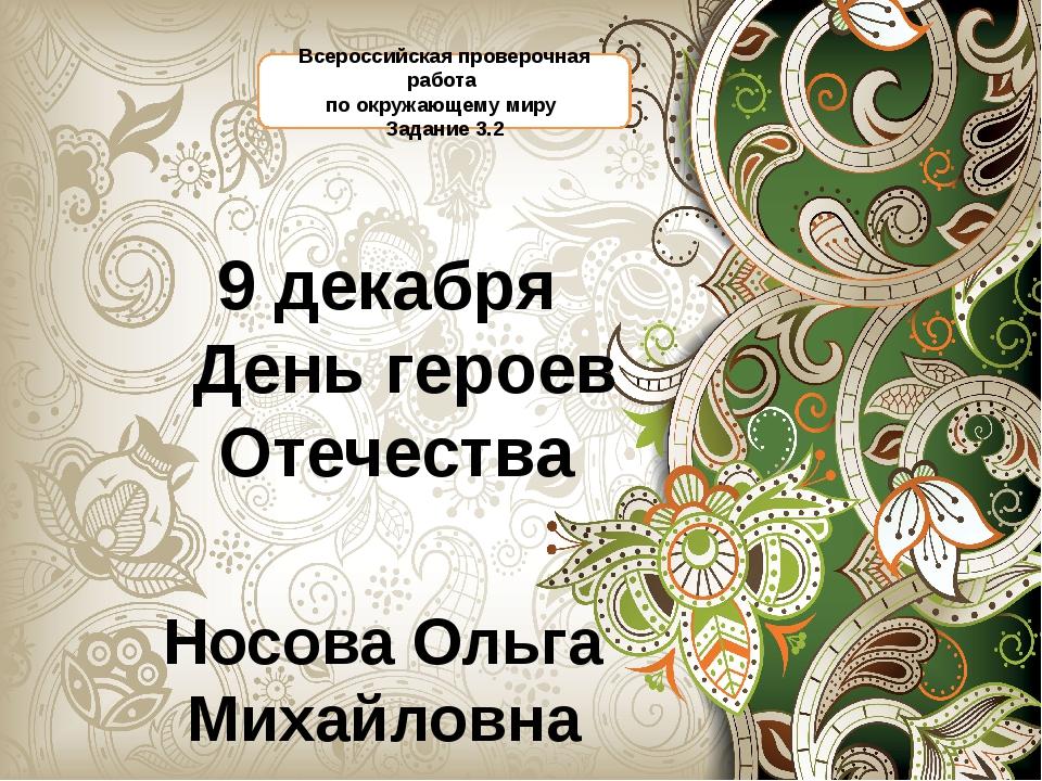 9 декабря День героев Отечества Носова Ольга Михайловна учитель начальных кла...