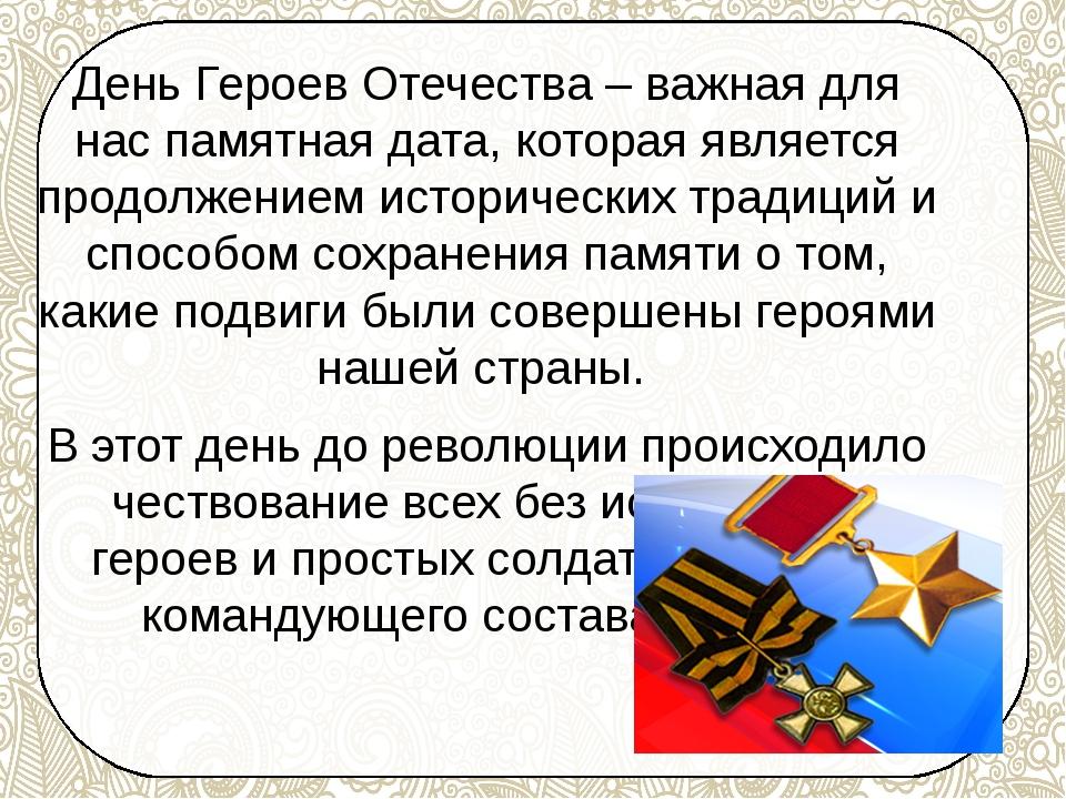 День Героев Отечества – важная для нас памятная дата, которая является продол...